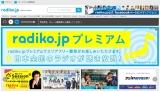 20150603radiko_jp-re.jpg