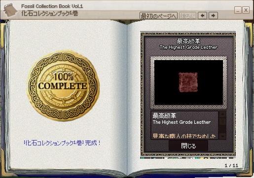 化石コレクション1巻
