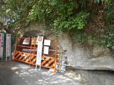 緑の洞門通行止め