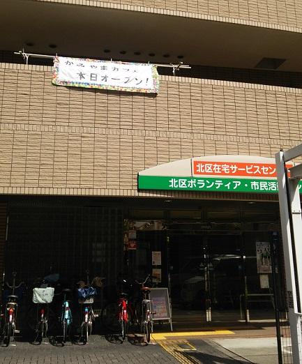 かみやまカフェ看板
