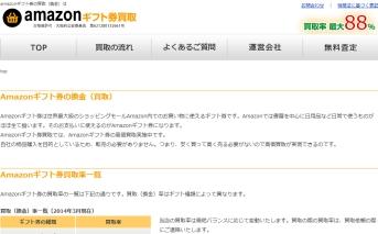 amazon-gift.jpg