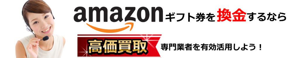 アマゾンギフト券換金ならAmazonギフト券買取比較