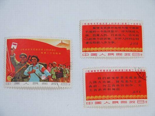 中国切手 文3 延安 「文芸講和」 25年