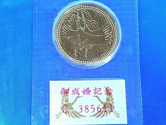 皇太子殿下御成婚 金貨 5万円 記念硬貨