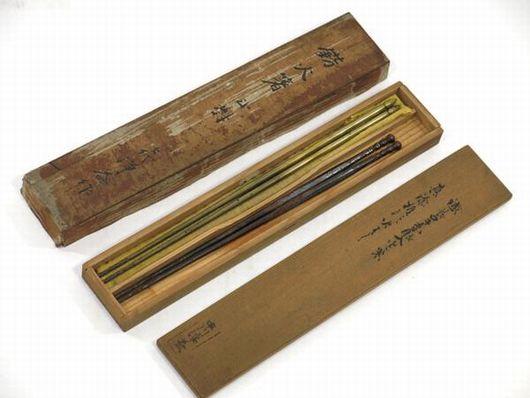 茶道具 七代 中川浄益作 火箸
