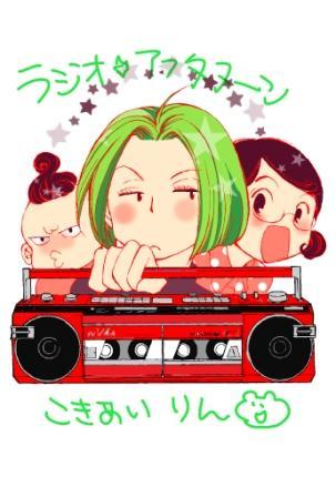 ラジオ☆アフタヌーン予告カットカラー2