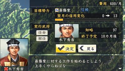 信長の野望創造紹介04