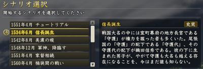 信長の野望PK特集0010
