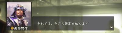 信長の野望PK特集0030