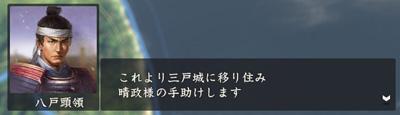 信長の野望PK特集0180