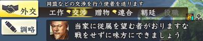 信長の野望PK特集0410