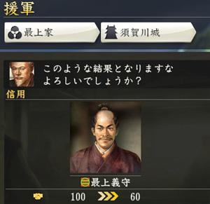 信長の野望PK特集0450