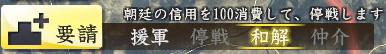 信長の野望PK特集0550