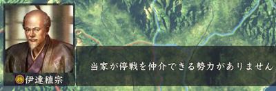 信長の野望PK特集0560