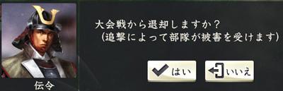 信長の野望PK特集0810