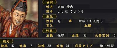 信長の野望PK特集1080