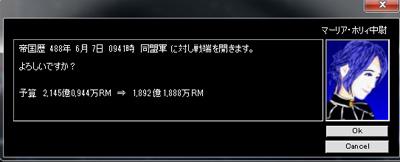 竜星戦記v0504