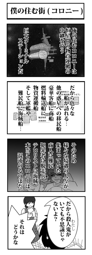 BokusatuA01-020.jpg