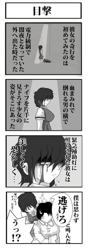BokusatuA01-041.jpg