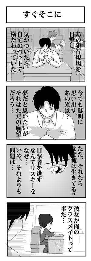 BokusatuA01-050.jpg