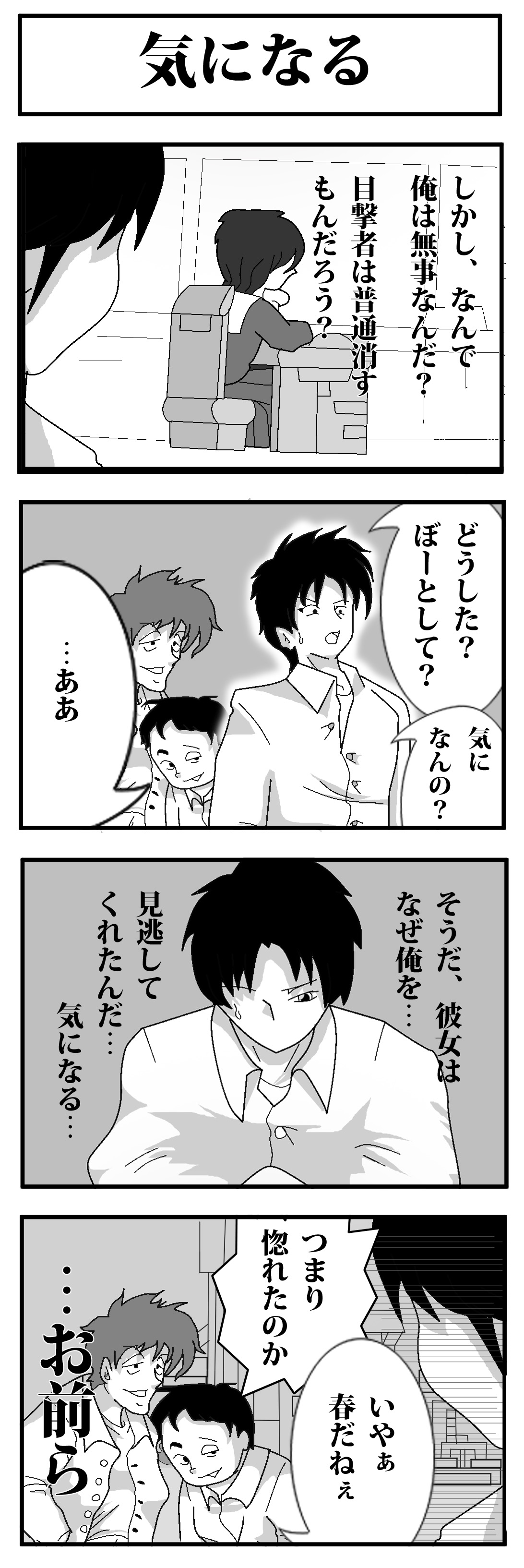 BokusatuA01-053.jpg