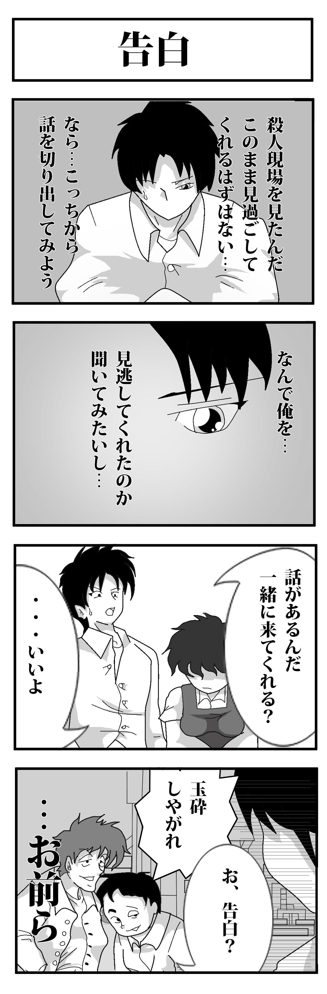 BokusatuA01-055.jpg