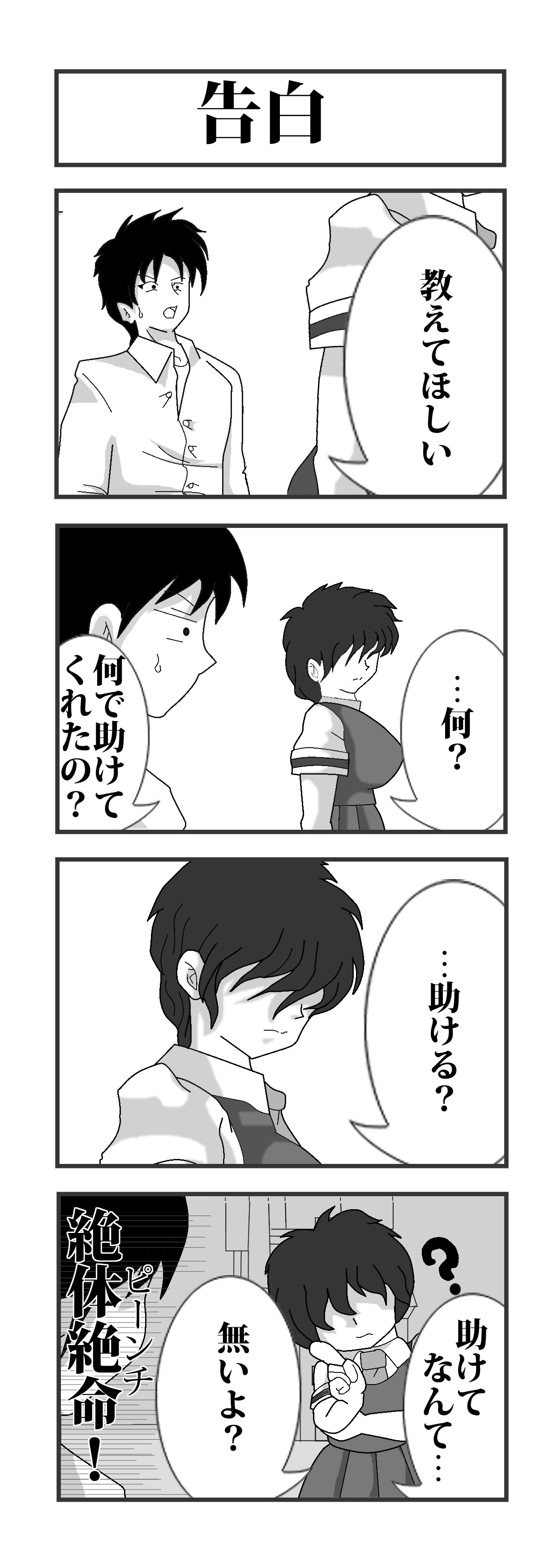 BokusatuA01-070.jpg