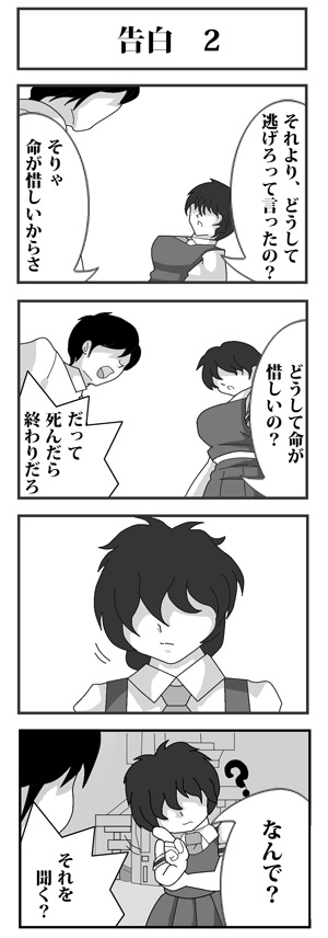 BokusatuA01-080.jpg