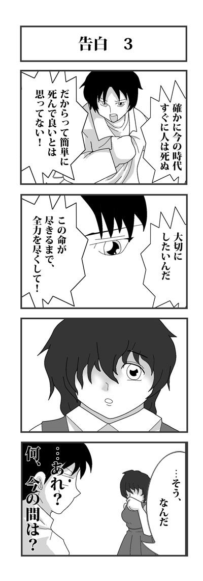 BokusatuA01-085.jpg