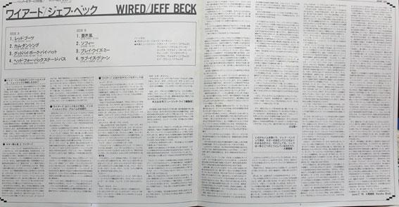 kotaroblog_beckwired_japli.jpg