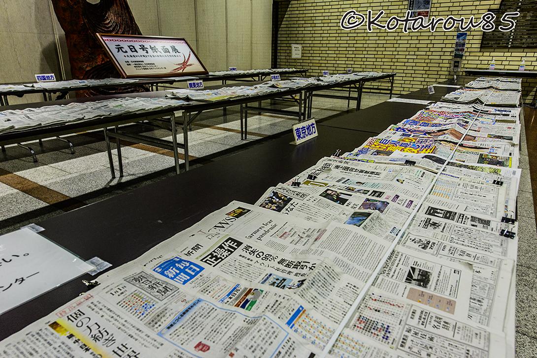 元日紙面 20150122