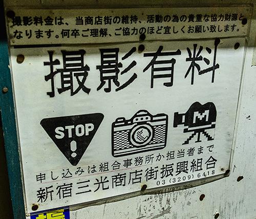 新宿ゴールデン街 撮影禁止