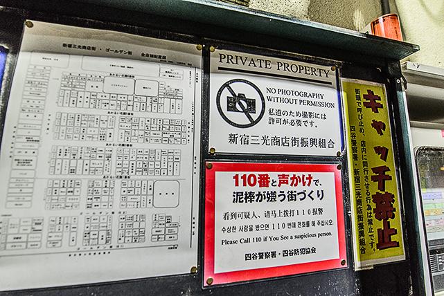 新宿ゴールデン街 撮影注意書き