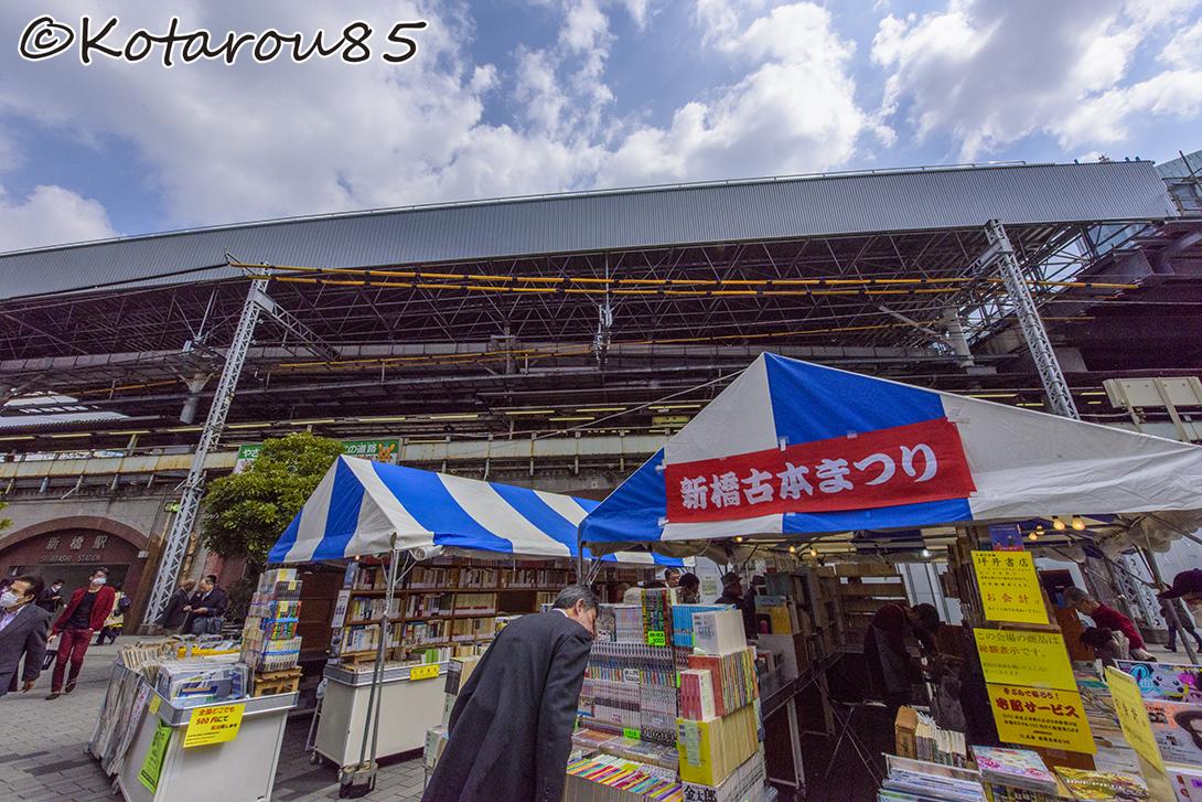 新橋古書まつり 20150324