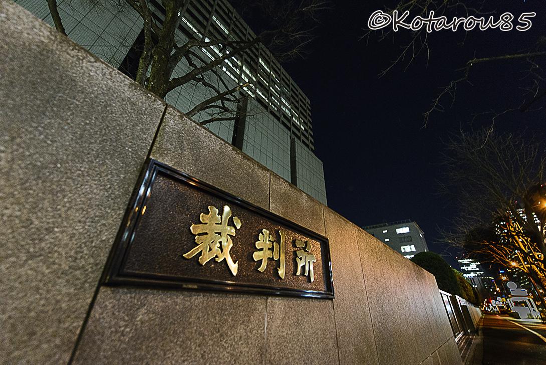 東京地裁前 20150325