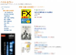 毎月3万円勝ち続ける FX必勝法!!Amazonランキング