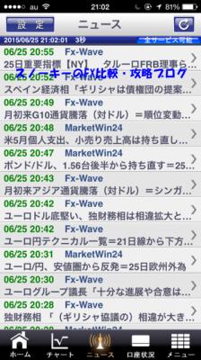 FXブロードネットスマホアプリ