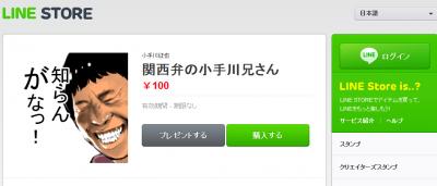 関西弁の小手川兄さんLINEスタンプ購入方法