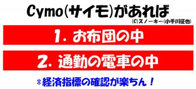 Cymo(サイモ)で経済指標