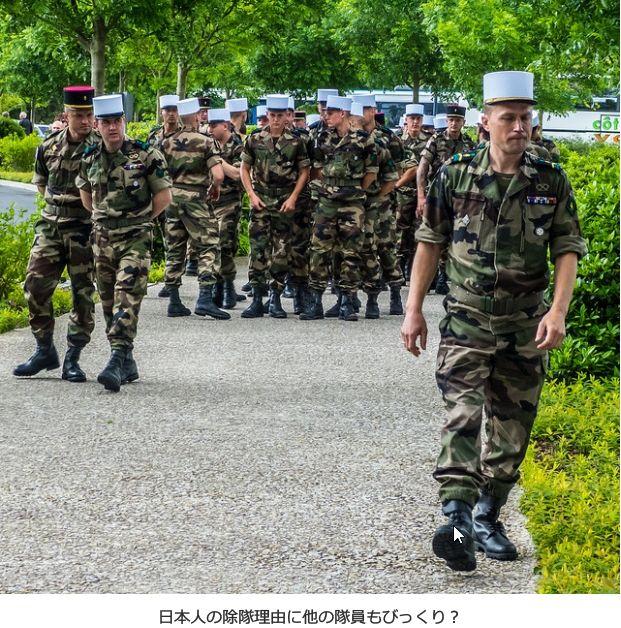日本人の除隊理由に他の隊員もびっくり?