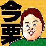 NewImageImagamiImaKuri(150x150).jpg