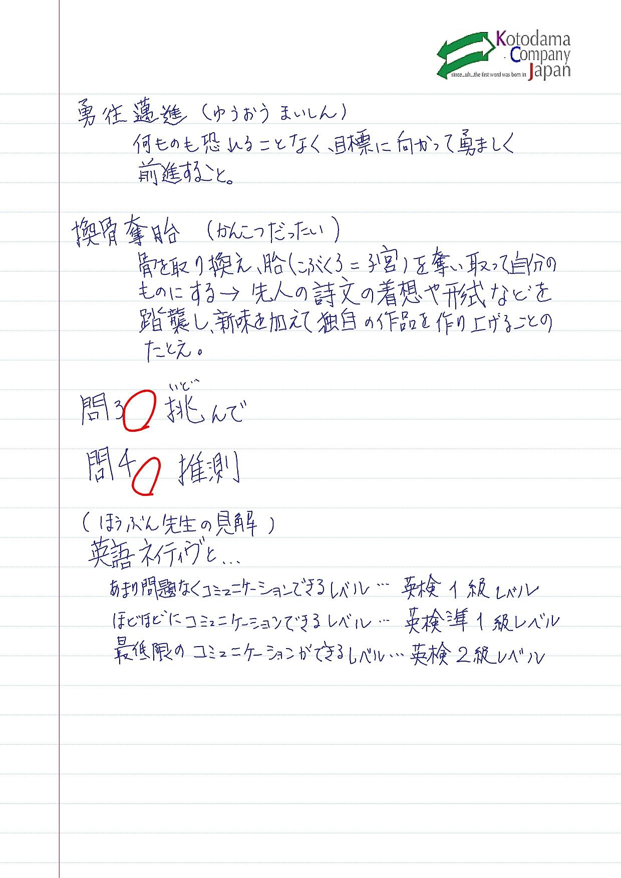 00-05ノート:福沢由紀.jpg