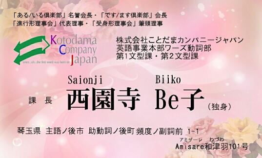 西園寺be子名刺(537x324-300dpi).jpg