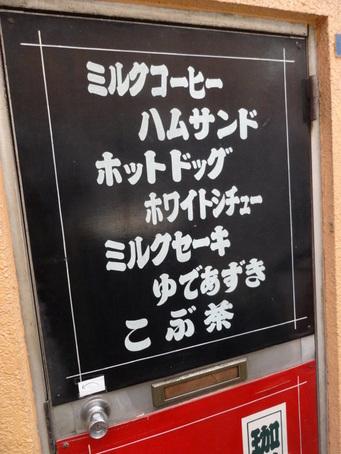 珈琲ハトヤ6