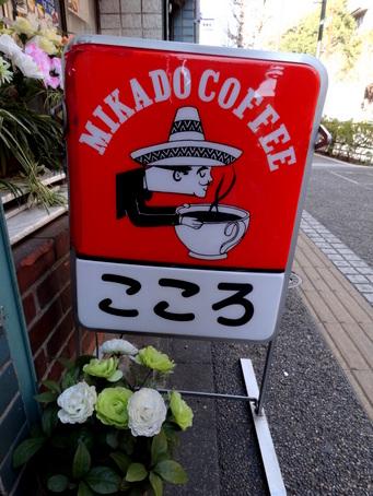 喫茶こころ02