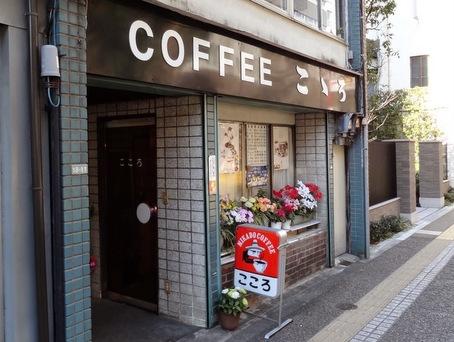 喫茶こころ04