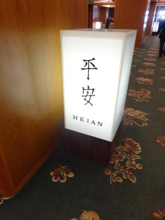 ホテルオークラ東京09