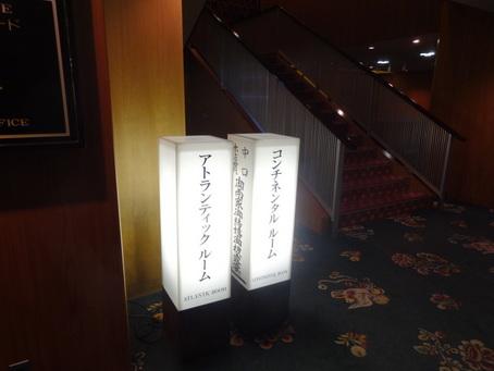 ホテルオークラ東京10
