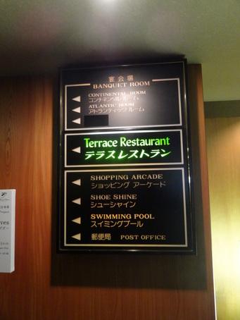 ホテルオークラ東京11