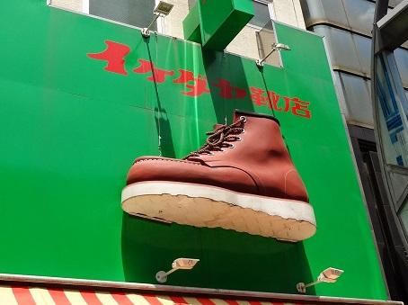 イイダヤ靴店